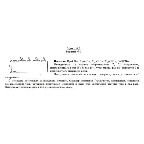 elk Контрольная работа по электротехнике задача 2 вариант 5