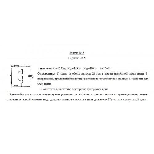 elk Контрольная работа по электротехнике задача 3 вариант 5