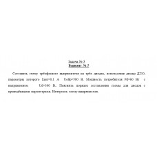 electrotechnology Контрольная работа по электротехнике задача 5 вариант 5